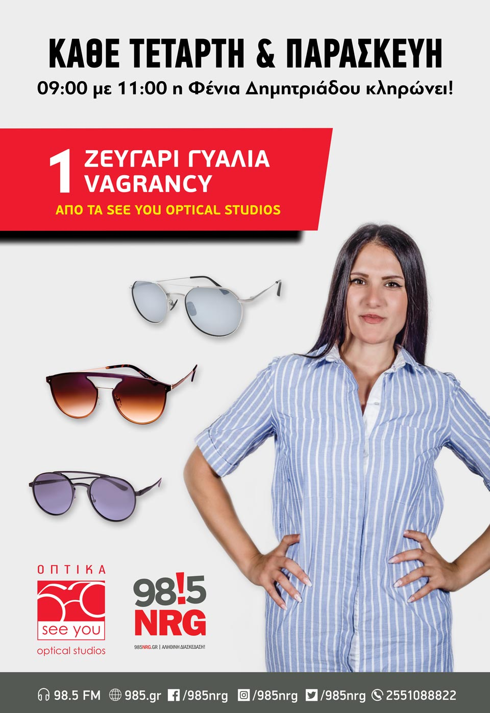 seeyouopticalvagrancy